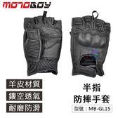 【半指防摔手套】MotoBoy 真皮 防滑耐磨 透氣/防擦傷/減震 打孔皮 重機/摩托車/機車騎士手套 MB-GL15