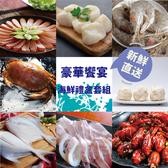 【預購】豪華饗宴海鮮禮盒套組☆年菜限定☆