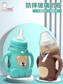 奶瓶 【一瓶兩用】卡通小熊玻璃奶瓶防摔寬口喝水吸管杯新生兒嬰兒寶寶 【全館免運】