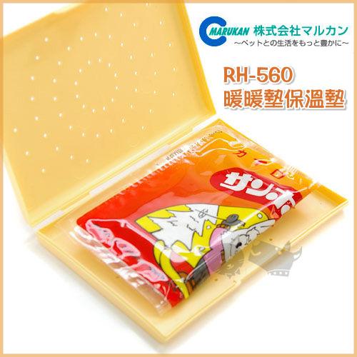 《48HR快速出貨》*KING*【06070094】日本Marukan《小動物專用暖暖墊》保溫墊倉鼠/小動物適用RH-560
