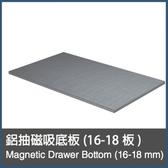【MIDUOLI米多里】RK860B2 鋁抽磁吸底板