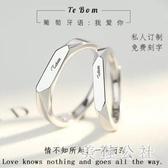 休閒情侶戒指一對韓版簡約學生百搭男女款開口對戒刻字送女友TT2438『美鞋公社』