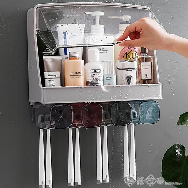 牙刷置物架防塵衛生間收納盒免打孔浴室壁掛式放牙刷架漱口杯套裝 璐璐