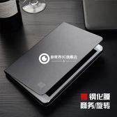 智能休眠ipad mini1/2/3/4保護套  ipad air1/2 pro9.7超薄旋轉防摔殼