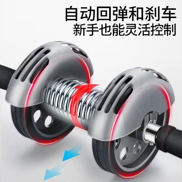 健腹輪 回彈式健腹輪靜音男士胸肌訓練 家用健身器材減肚子練腹部腹肌輪 mks宜品