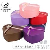 3件套 桃心盒心形花盒鮮花包裝盒子花束紙盒玫瑰花禮品盒【極簡生活】