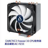 ARCTIC CPU散熱器 【AC-FZ33】 CPU 散熱風扇 散熱塔座 超高冷卻 低溫負載無聲 增強軸承 新風尚潮流