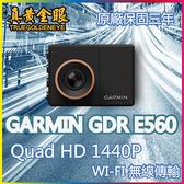 【真黃金眼】Garmin GDR E560 行車紀錄器 代客安裝 三年保固 全新貨 贈送16G記憶卡
