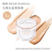 韓國精美彩妝 DEAR DAHLIA 大理石氣墊粉餅 大理石系列 SP嚴選家