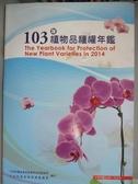 【書寶二手書T1/科學_XGH】103年植物品種權年鑑[附光碟]_鍾依萍, 李思慧
