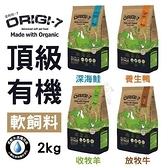 *WANG* Origi-7 頂級有機軟飼料 犬糧 放牧牛、羊、鴨、鮭 2kg/包 使用100%新鮮純肉 70%有機食材