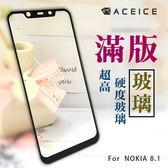 【台灣優購】全新 NOKIA 8.1 專用2.5D滿版鋼化玻璃保護貼 防刮抗油 防破裂