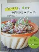 【書寶二手書T3/園藝_D69】懶人最愛的多肉植物&仙人掌_松山美紗