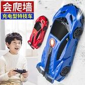 爬墙车 爬墻車兒童玩具特技遙控車吸墻耐摔小汽車攀爬賽車可充電 中秋鉅惠