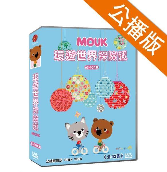 環遊世界探險趣 63~104集 DVD ( MOUK ) 公播版