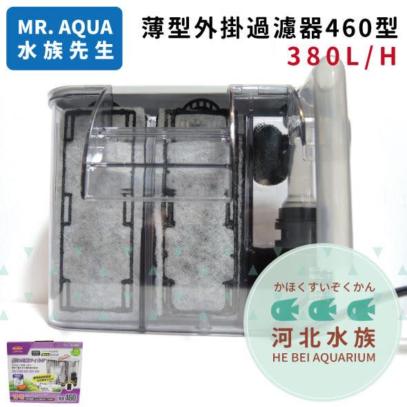 [ 河北水族 ] MR AQUA 水族先生 【 薄型外掛過濾器 460型 380L/H 】 外置過濾