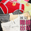 ONE SIZE彈性透氣 質量舒適柔棉內褲 ( F SIZE) (款式顏色隨機) __女內著