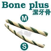 [寵樂子]《 英國BONE PLUS 》雙色潔牙軟笛酥潔牙骨(單支試吃價)