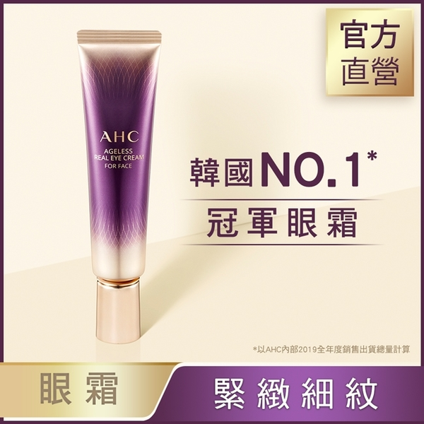 AHC 極致時空緊緻全臉眼霜 30ml