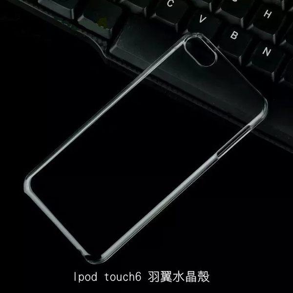 ☆愛思摩比☆APPLE IPod touch 6 羽翼水晶保護殼 透明保護殼 硬殼 保護套