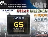 ✚久大電池❚ GS 統力 汽車電瓶 免保養式 GTH 55B24R 46B24R 適用 汽車電池