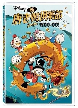 【停看聽音響唱片】【DVD】新唐老鴨俱樂部:Woo-Oo!