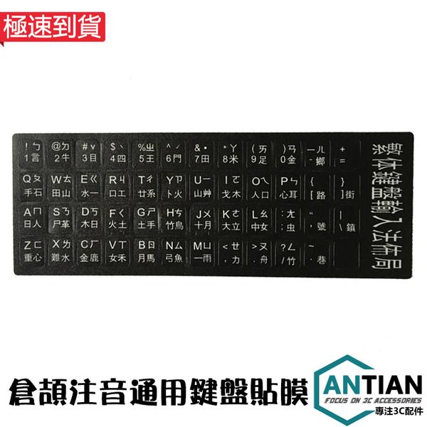 倉頡注音筆記本鍵盤膜 鍵盤貼紙 按鍵貼 筆記本通用 貼膜 五筆 繁體註音鍵盤膜 鍵盤貼紙