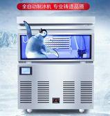 大型冰塊機奶茶店酒吧全自動冰機大容量冰塊機    汪喵百貨