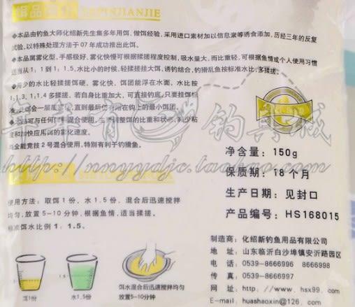 [協貿國際]  釣鯽魚餌料釣餌魚料(150克) 2個價