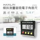 HANLIN MT2010 傾斜測量磁吸電子角度尺
