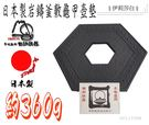 日本製-南部鐵器/岩鑄/釜敷龜甲壺墊-17006