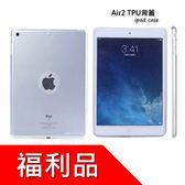福利品 Apple iPad Air2 TPU保護背蓋