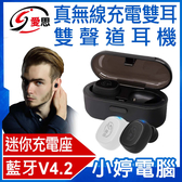 【3期零利率】全新 IS愛思 真無線充電雙耳雙聲道耳機 藍牙耳機 傳輸達10米 自動充電 迷你