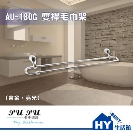衛浴配件精品 AU-180G 雙桿毛巾架 -《HY生活館》水電材料專賣店