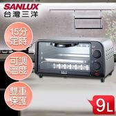 SANLUX 台灣三洋 SK-09B 九公升小烤箱