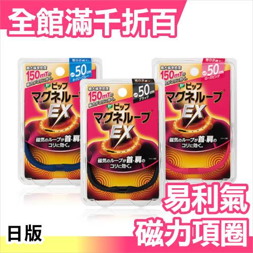 《快速出貨》日本境內版 最新款 EX加強版 易利氣 磁力項圈 45/50/60 黑/粉/藍 母親節【小福部屋】