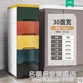 25/36cm夾縫收納櫃子抽屜式衛生間儲物櫃窄縫隙置物架廚房整理櫃 NMS名購新品