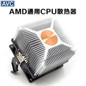 CPU散熱器AVC 銅芯AMD風扇 超靜音CPU散熱器AM2 AM3溫控CPU風扇 台式機電腦 嬡孕哺