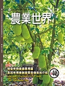 農業世界雜誌十月份446期
