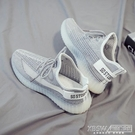 2020新款飛織網面椰子男鞋韓版潮流休閒果凍底運動鞋秋季老爹潮鞋『新百數位屋』