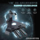 USB分線器高速一拖四集線器HUB轉換器鼠標理線器固線器 全館免運
