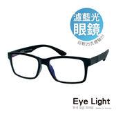 【Eye Light】輕量TR90材質-仿木濾藍光/光學眼鏡(A333-C1 亮黑框x黑木紋)