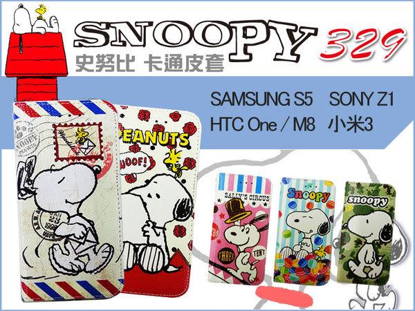 人氣商品 史努比 snoopy 卡通 側掀 側翻 磁扣 可立式 皮套 SAMSUNG S5 Sony Z1 HTC ONE M8 小米3