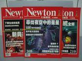 【書寶二手書T4/雜誌期刊_QEP】牛頓_206~210期間_3本合售_尋找夜空中的星星等