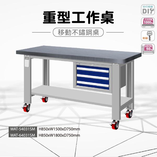 天鋼 WAS-54031SM《重量型工作桌》移動型 不鏽鋼桌板 W1500 修理廠 工作室 工具桌