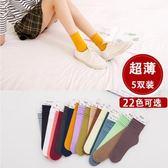 襪子女堆堆襪女韓版薄款中筒襪韓版學院風日系長筒襪百搭  傑克型男館
