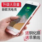 手機殼行動電源蘋果6充電寶背夾iPhone6Plus電池7一體式6s超薄8手機殼行動電源通中秋節禮物