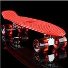 小魚板滑板香蕉板青少年公路代步單翹板兒童成人初學者四輪滑板車【快速出貨】