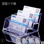 壓克力名片座展會商務桌面名片盒兩三格加厚簡約透明名片架