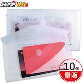 7折  [10個量販/包] HFPWP支票型黏扣文件袋白色 環保無毒 台灣製 G905-10